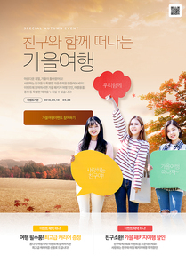 가을여행 이벤트 002