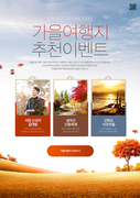 가을여행 이벤트 004