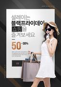 쇼핑 이벤트 006