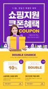 쇼핑 쿠폰 이벤트 012