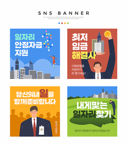정책 홍보 SNS 배너세트 001