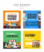 정책 홍보 SNS 배너세트 012