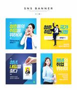 정책 홍보 SNS 배너세트 011