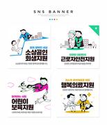 정책 홍보 SNS 배너세트 010