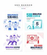 정책 홍보 SNS 배너세트 002