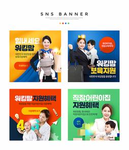 정책 홍보 SNS 배너세트 003