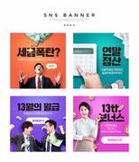 정책 홍보 SNS 배너세트 008