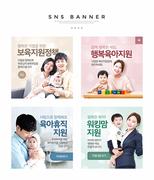 정책 홍보 SNS 배너세트 009