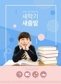어린이 새학기 001