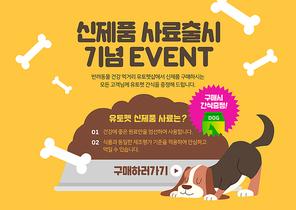 쇼핑 이벤트 002