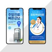 병원 모바일 이벤트 006