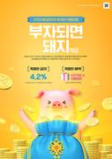 금융 이벤트 011