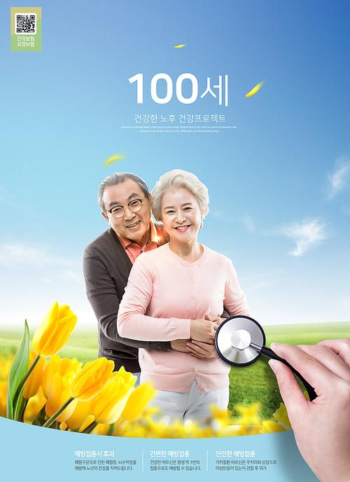 노후 건강 001