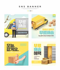 쇼핑 SNS 배너세트 009