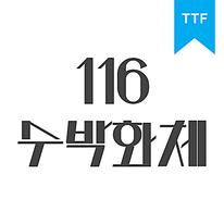 116수박화체TTF