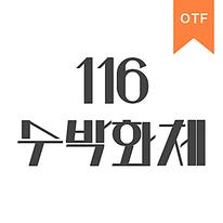 116수박화체OTF