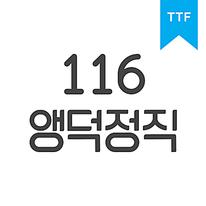 116앵덕정직TTF