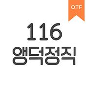 116앵덕정직OTF