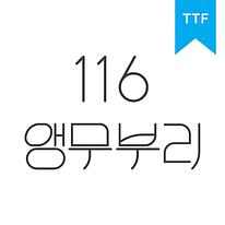 116앵무부리TTF