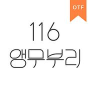 116앵무부리OTF