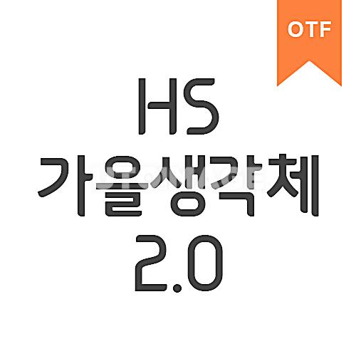 HS가을생각체2.0OTF