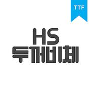 HS두꺼비체TTF