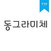 동그라미재단LTTF