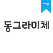 동그라미재단BTTF