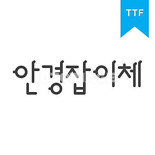 안경잡이체TTF