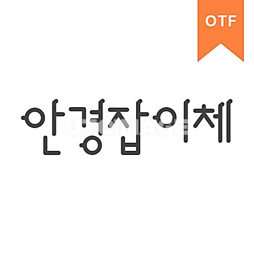 안경잡이체OTF