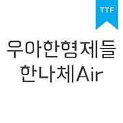 우아한형제들 한나체 Air TTF