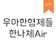 우아한형제들 한나체 Air OTF