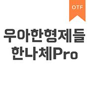 우아한형제들 한나체 Pro OTF