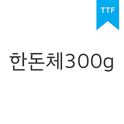 한돈 삼겹살체 300gTTF