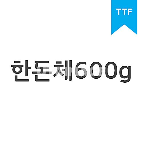 한돈 삼겹살체 600gTTF