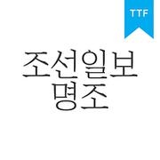조선일보명조체TTF