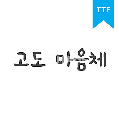고도 마음체 TTF
