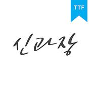 신과장체TTF
