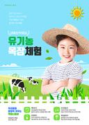 어린이체험 포스터 003