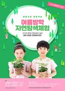 어린이체험 포스터 004
