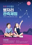 어린이체험 포스터 005