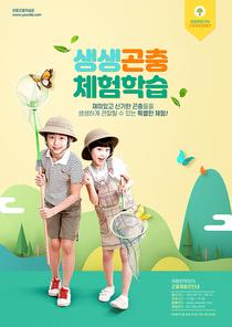 어린이체험 포스터 002