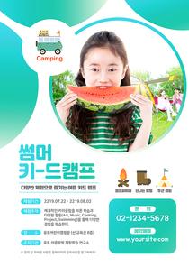 어린이체험 포스터 001