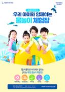 어린이체험 포스터 009