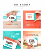 여름쇼핑 SNS 배너세트 013