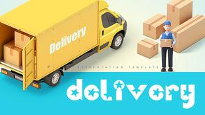 Delivery (유통,물류) 파워포인트 배경