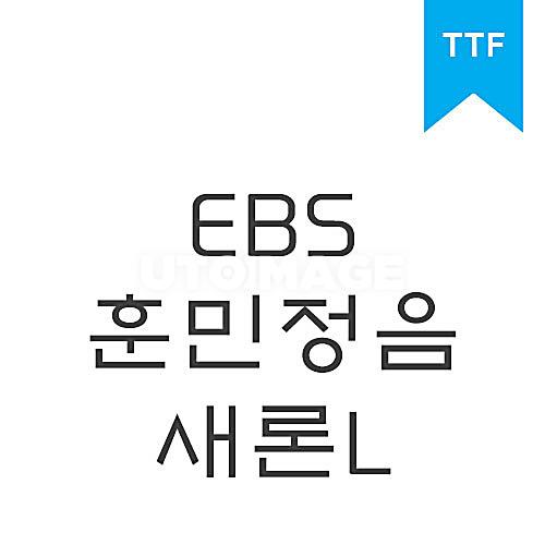훈민정음 새론 LTTF