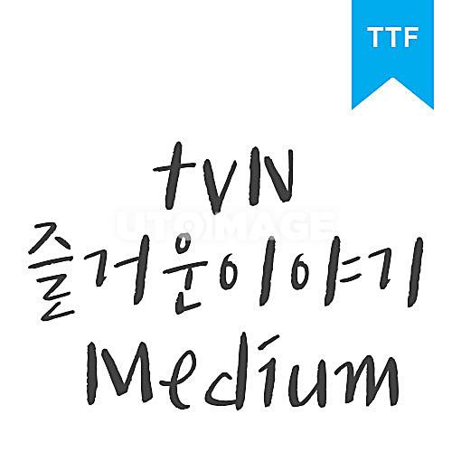즐거운이야기 MediumTTF