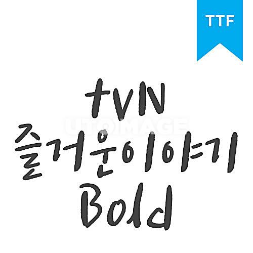 즐거운이야기 BoldTTF