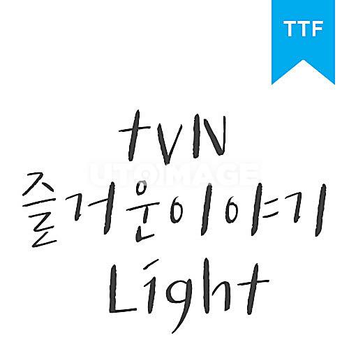 즐거운이야기 LightTTF